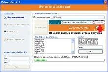 Взлом Одноклассников программой Vzlomster