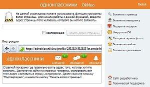 Скачать программу OkNeo
