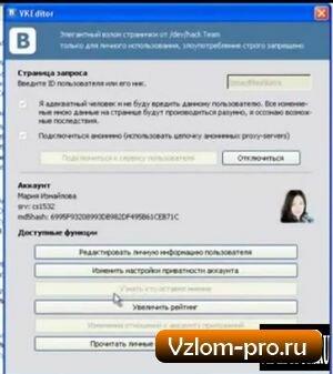 Vkeditor Скачать Через Торрент Бесплатно - фото 2